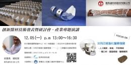 創新醫材可移轉技術發表暨研討會