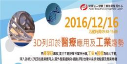3D列印於醫療應用及工業趨勢