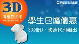 專屬學生優惠-3D列印代工服務