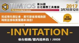 2017.3.7-3.12 台北國際工具機展