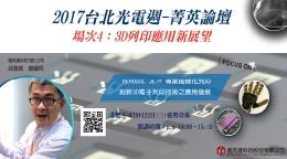 2017.3.22 台北光電週-菁英論壇