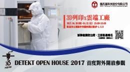 DETEKT OPEN HOUSE 2017-3D列印x雲端工廠