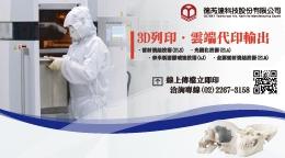 德芮達首推3D金屬列印.3D電子列印代工服務