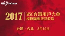 MSC 2017 台灣用戶大會