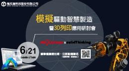 德芮達3D列印 加速模擬驅動智慧製造