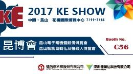 2017 昆山電子電機暨設備博覽會