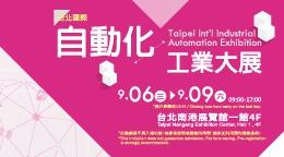 2017.9.6-9.9 台北國際自動化工業大展