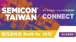 2017.9.13-9.15 國際半導體展 Semicon Taiwan