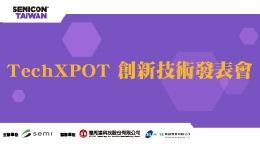 TechXPOT 創新技術發表會