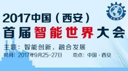 2017.9.25-9.27 中國(西安)智能世界大會