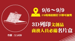 2017.9.6-9.9 台北自動化展攤位現場拍照打卡抽好禮