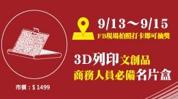 2017.9.13-9.15 國際半導體展攤位現場拍照打卡抽好禮