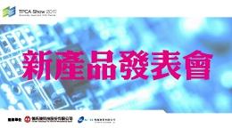 2017.10.25 TPCA Show 新產品發表會