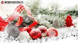 德芮達科技 祝您聖誕節快樂!