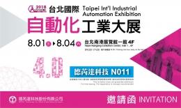 2018.8.1-8.4 台北國際自動化工業大展