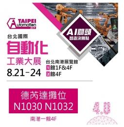 2019 台北國際自動化工業大展