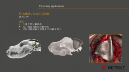 客製化金屬3D列印在獸醫領域的應用
