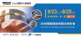 喬越集團X德芮達 跨域結盟 創新3D封裝製程技術整合研討會