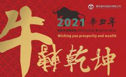 德芮達科技 祝您新年快樂!